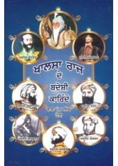 Khalsa Raaj De Badeshi Karinde - Book By Baba Prem Singh Hoti