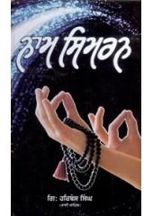 Naam Simran By Giani Harbans Singh