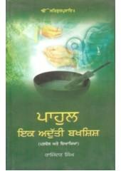 Pahul Ik Aduti Bakhshish By Rajinder Singh