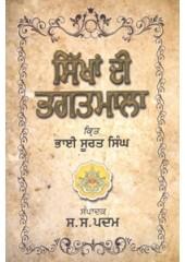 Sikhan Di Bhagatmala By Bhai Surat Singh