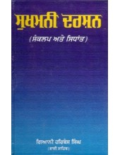 Sukhmani Darshan - Book By Giani Harbans Singh
