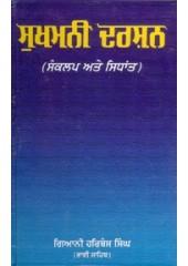 Sukhmani Darshan - Book By Giani Harbans Singh