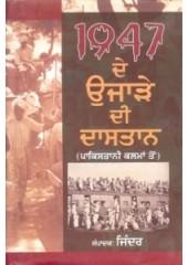 1947 De Ujaare Di Daastan - Book By Jinder