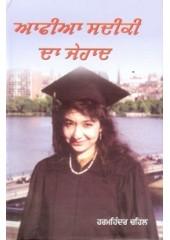 Aafia Saddiqee Da Jehaad - Book By Harmohinder Chahal