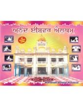 Anand Ishwar Album