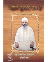 Anand Sujan Varkha - Book By Gurcharan Singh