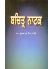 Bachitar Natak - Book By Dr. Gursharan Kaur Jaggi