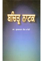 Bachitar Natak - Book By Dr. Gursharan Kaur Jaggi