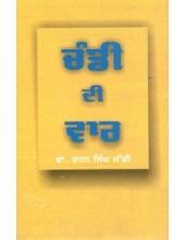 Chandi Di Vaar - Book By Dr Rattan Singh Jaggi