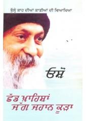 Chhad Khahishan Jag Jahan Kura - Book By Osho