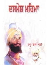 Dasmesh Mahima Babu Razab Ali - Book By Kavishar Sukhwinder Singh Suttantar