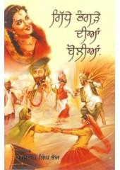 Gidde Bhangre Dian Bolian - Book By Amrik Singh Jhajj