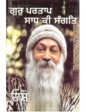 Gur Partaap Saadh Ki Sangat - Book By Osho