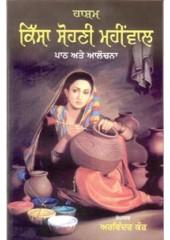Hasham Kissa Sohni Mahinwal Path Ate Aalochna - Book By Arvinder Kaur