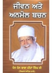 Jeevan Ate Anmol Bachan - Book By Dhan Dhan Baba Miah Singh Ji