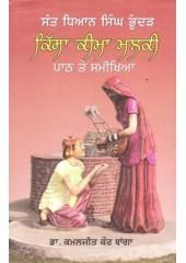 Kissa Keema Malki Path Te Samikhia - Book By Dr Kamaljeet Kaur Banga