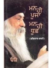Man Hi Pooja Man Hi Dhooph - Book By Osho