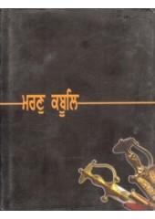 Maran Kabul - Book By Dr Sarbjinder Singh