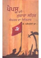 Pepsu Di Muzara Lehar Sangharsh Da Itihaas - Book By B Alaxai