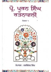 Professor Puran Singh Ratnavli (Part 1) - Book By Jaswinder Singh