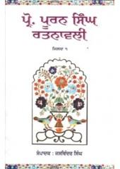 Professor Puran Singh Ratnavli (Part 2) - Book By Jaswinder Singh