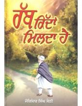 Rab Kidan Milda Hai - Book By Joginder Singh Sethi