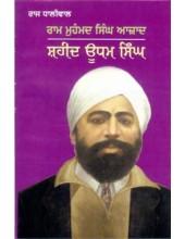 Ram Muhammad Singh Azad Shaheed Udham Singh
