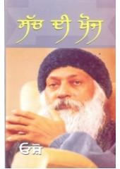 Sach Di Khoj - Book By Osho
