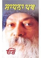 Sadhna Path - Book By Osho