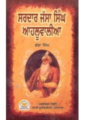 Sardar Jassa Singh Ahluwalia - Book in Punjabi By Ganda Singh