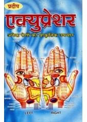 Acupressure  - Anek Rogo Ka Prakartik Upchar