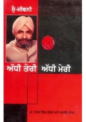 Addhi Teri Addhi Meri - Book By Kesar Singh Kesar  And Jasbir Kesar
