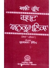 Adi Granth Shabad-Anukramnika (Set of Two Volumes) - Book By Gurcharan Singh