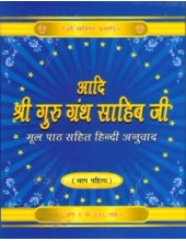 Adi Sri Guru Granth Sahib Ji - Mool Path Sahit Hindi Anuvaad - Book By Sahib Singh, Charan Singh And Dr Ajit Singh Aulakh