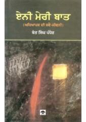 Aheni Meri Baat - Book By Bant Singh Pandher