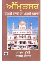 Amritsar (Srimati IndiraGandhi Di Aakhree Larhaae) - Book By Mark Tully , Satish Jacob
