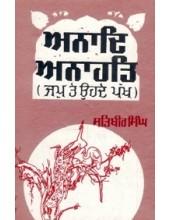 Anaad Anahat - Jap Te Ohde Pakh - Book By Satbir Singh