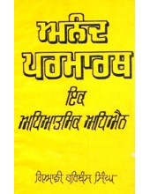 Anand Parmarth - Ek Adhyatmic Adhian - Book By Giani Harbans Singh