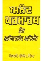Anand Parmarth - Ek Adhyatmic Adhian - Book By Giani Harbans Singh