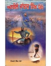 Angawle Jaanbaaz Sikh Yodhe - Book By Piara Singh Tanda