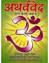 Arthveda - Book By Manoj Kumar Laamba