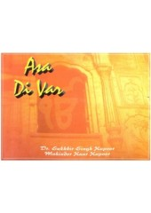 Asa Di Var - Book By Dr Sukhbir Singh Kapoor And Mohinder Kaur Kapoor