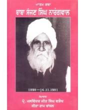 Atamkatha - Baba Sajjan Singh Narang - Book By Prof Malwinderjeet Singh Warraich