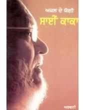 Azal De Yogi Sai Kaka - Book By Aswani