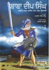 Baba Deep Singh - Adutte Amar Shaheed Ate Dharam Giani - Book By Daljeet Singh Sidhu