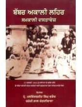 Babbar Akali Lehar - Samkali Dastavez - Book By Prof. Malwinderjit Singh Waraich
