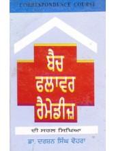 Bach Flower Remedies Saral Sikhiya - Book By Darshan Singh Vohra