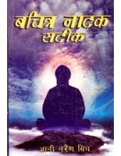 Bachitar Naatak Sateek Hindi - Book By Giani Narain Singh