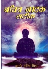 Bachitar Naatak Sateek Hindi - Book By Giani Narain Singh