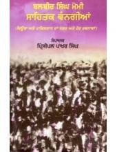 Balbir Singh Momi - Sahitak Vangian - Book By Principal Pakhar Singh